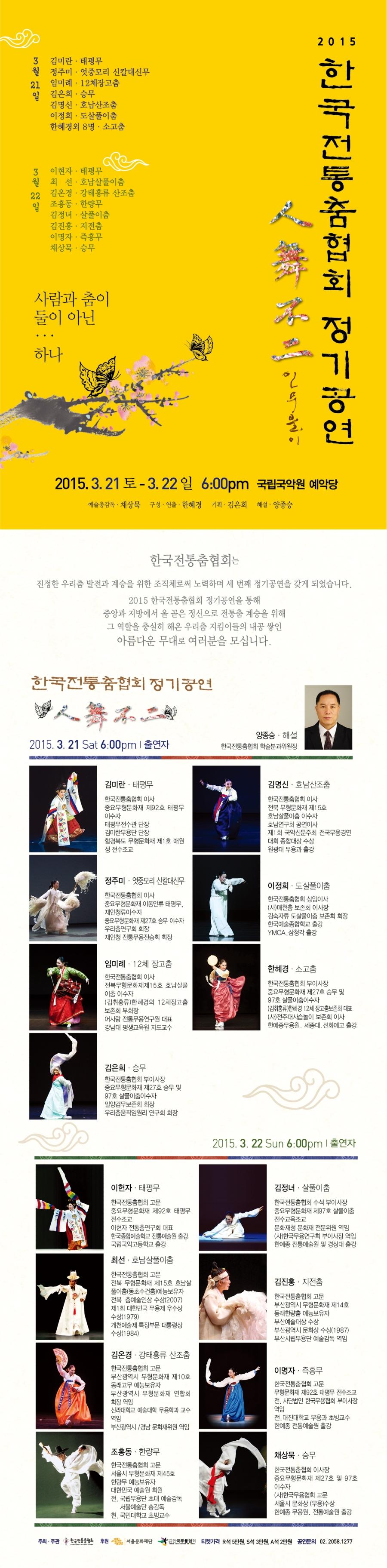 한국전통춤협회 웹전단