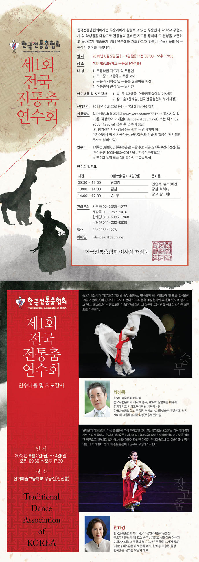 2013년 1회 연수회 웹전단