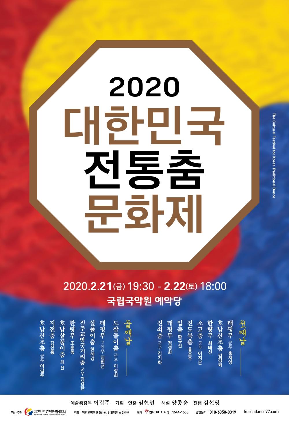 전통춤협회 포스터