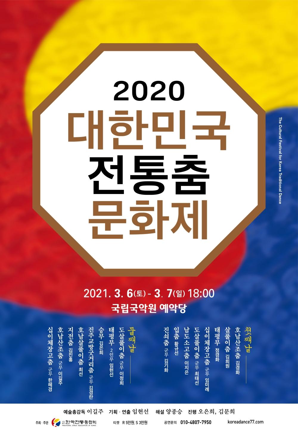 포스터_2020대한민국전통춤문화제